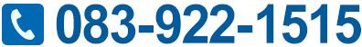 山口システム通信電話番号083-922-1515